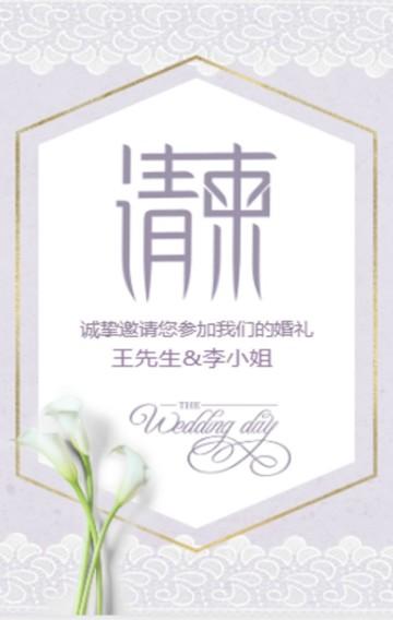 简约紫色唯美轻奢婚礼婚宴邀请函H5