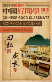 中国好同学过年聚会怀旧邀请函