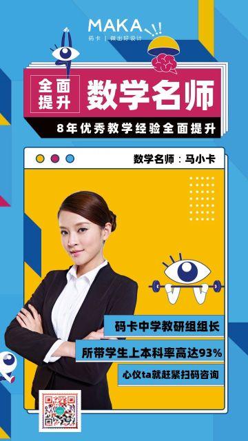 蓝色科普风简约教育行业老师名片海报