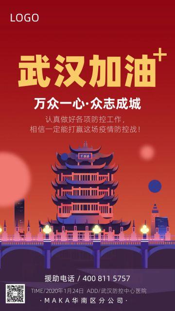 武汉加油防控新型肺炎疫情加油海报