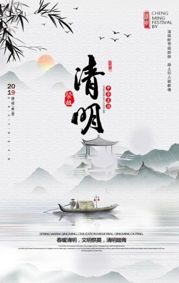 水墨中国风清明节企业宣传文化习俗普及放假通知公司宣传H5