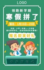 寒假班培训机构招生幼儿园招生宣传小清新卡通风格
