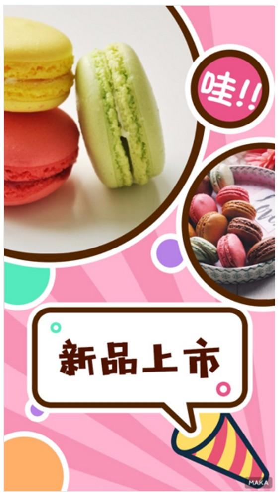 食物产品宣传/产品图集/线上活动介绍/店铺宣传/企业个人通用卡通简约