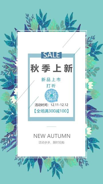 秋季产品上新店面推广宣传海报