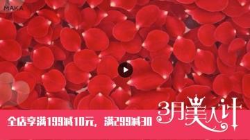 温馨浪漫设计风格玫红色 女王节宣传通用视频模版