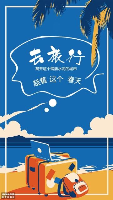 去旅行旅游宣传旅行社旅游路线宣传海报