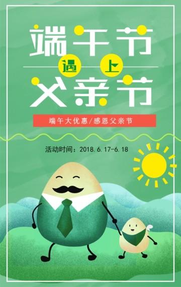 端午节 端午节促销 粽子促销 端午节贺卡 端午节宣传 父亲节 父亲节促销