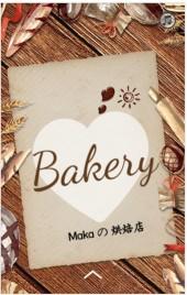 烘焙店/面包店/蛋糕店/饼屋模板