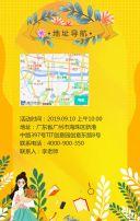 卡通手绘感恩教师节校园活动邀请函H5模板