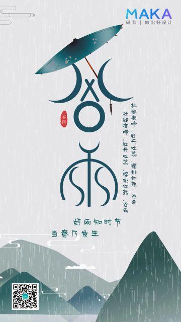 简约中国风二十四节气谷雨24节气海报