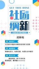 大学社团纳新宣传创意海报
