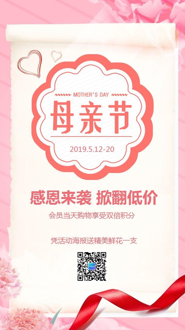 感恩母亲节电商大促宣传活动海报