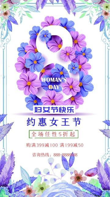 唯美清新38女王节商超促销活动手机海报