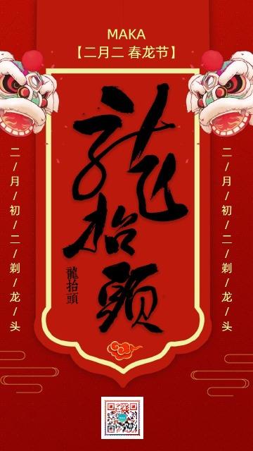 中国风红色二月二龙抬头传统习俗宣传海报