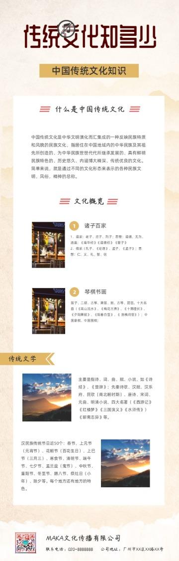 传统文化传播倡导宣传推广企业单位通用中国风古典长图