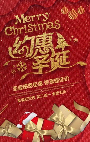 圣诞节感恩钜惠相约圣诞促销宣传