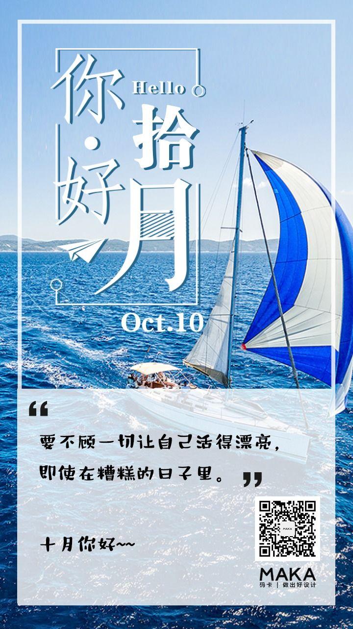 简约清新10月你好日签月签手机版套装系列海报