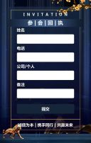 高端蓝色商务会议峰会邀请函