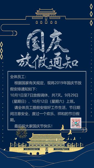 蓝色简约大气公司十一国庆节放假通知宣传海报