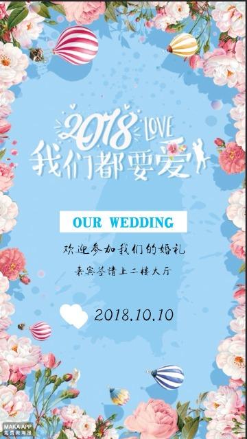婚礼邀请函  婚礼海报