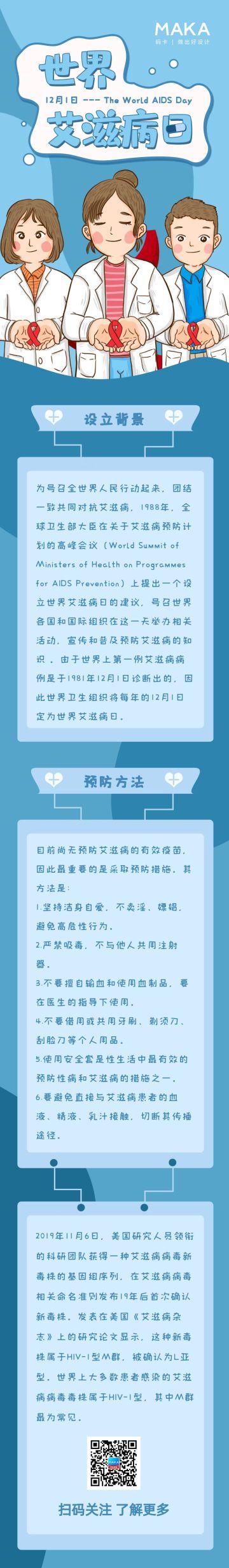蓝色简约风格世界艾滋病日知识科普宣传长页
