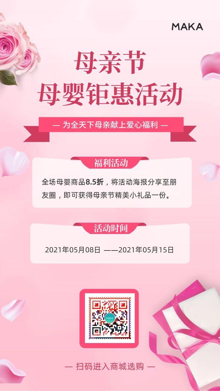 粉色简约风格母亲节母婴产品促销海报