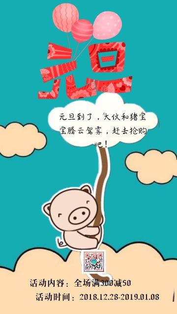 小清新 蓝色卡通 元旦节 商场 店铺 促销 优惠 打折 活动 宣传推广 海报