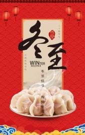冬至祝福贺卡中国传统节气传统节日冬至企业宣传日贺卡冬至节气二十四节气饺子