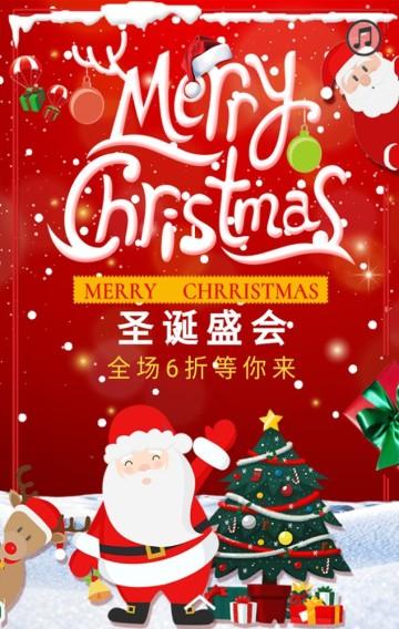 庆圣诞迎元旦元旦圣诞双旦同庆/圣诞狂欢/圣诞元旦节/节日大促销/产品活动推广/贺