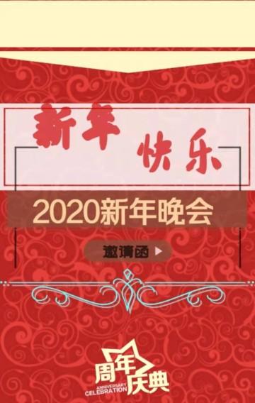 2020年新年晚会、年会邀请函H5