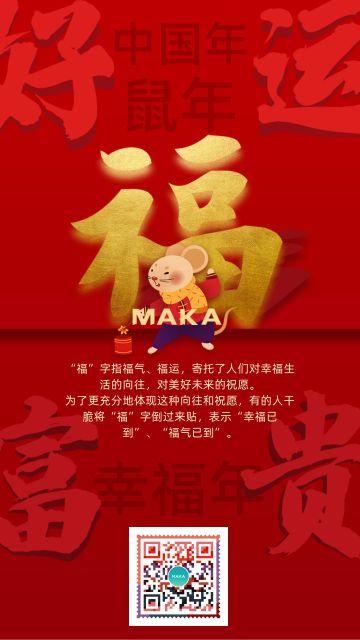 简约喜庆福字鼠年宣传海报
