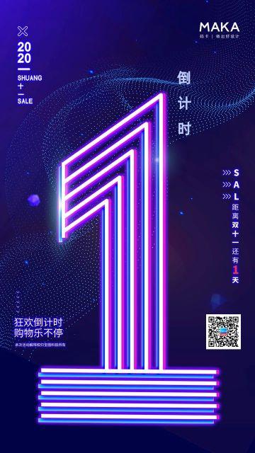 紫色炫酷风格双十一购物狂欢节促销倒计时手机海报