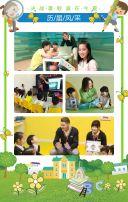 高端暑期课外辅导兴趣英语培训班招生H5