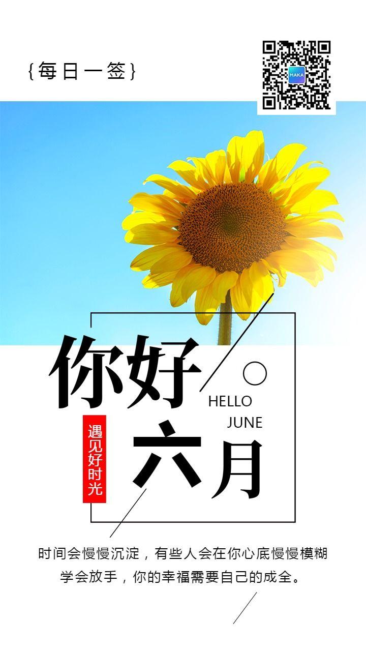 你好六月简约文艺心情日签励志海报手机版