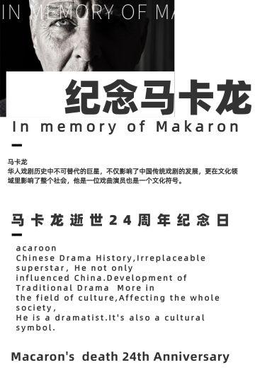 黑白极简风纪念历史马卡龙纪念日竖版配图