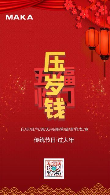 红色喜庆简约新年压岁钱海报