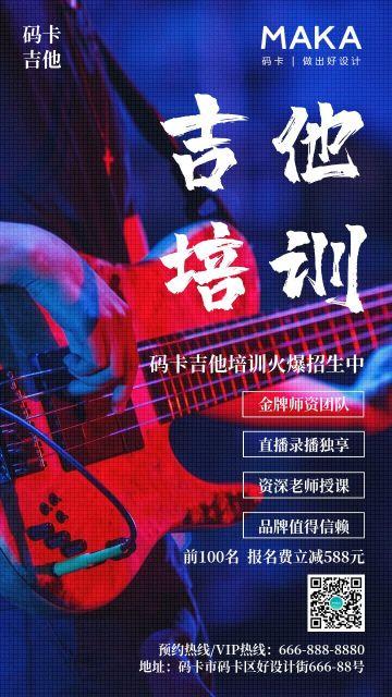 蓝色创意炫酷吉他培训招生宣传海报