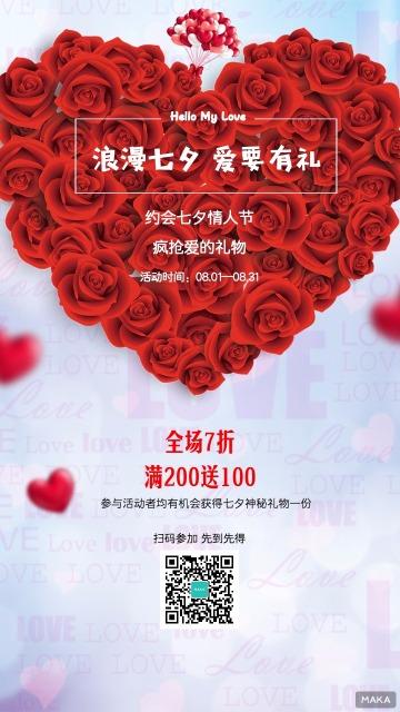 七夕情人节活动促销宣传海报