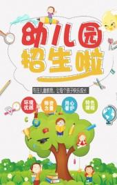招生/幼儿园招生/扁平化简洁风格/招生宣传/幼儿园招生