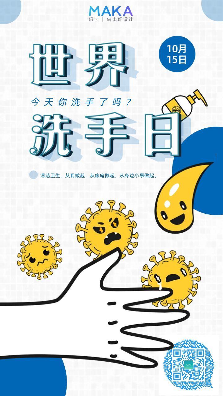 世界洗手日宣传卡通可爱海报