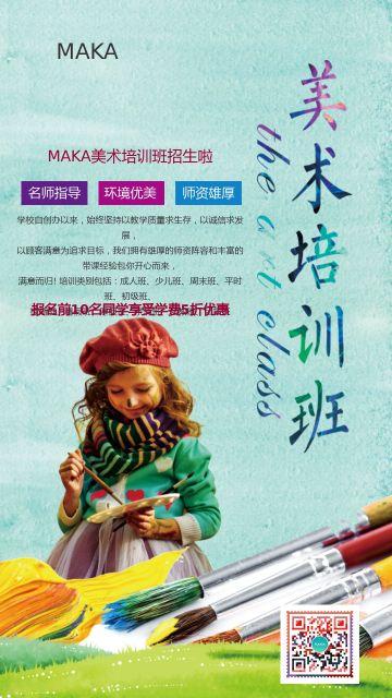 绿色时尚炫酷风美术培训绘画招生宣传教育培训海报