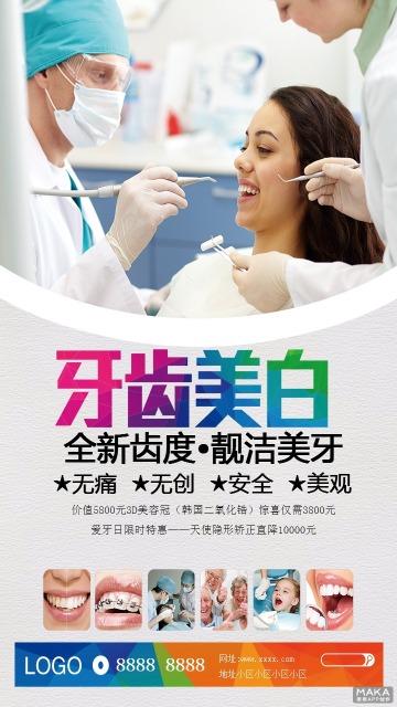 牙齿美白宣传海报
