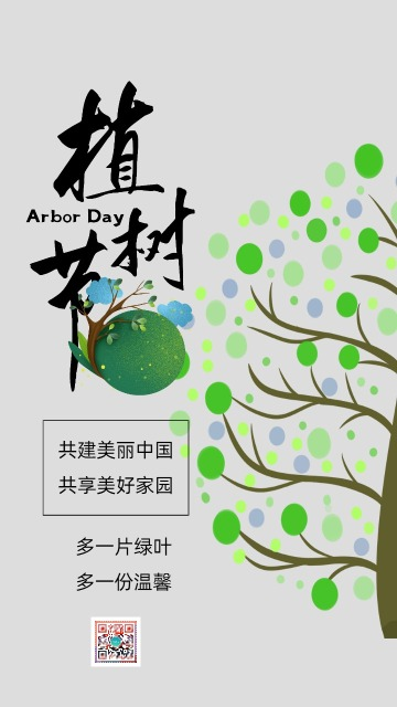 灰色简约大气312植树节知识普及宣传海报