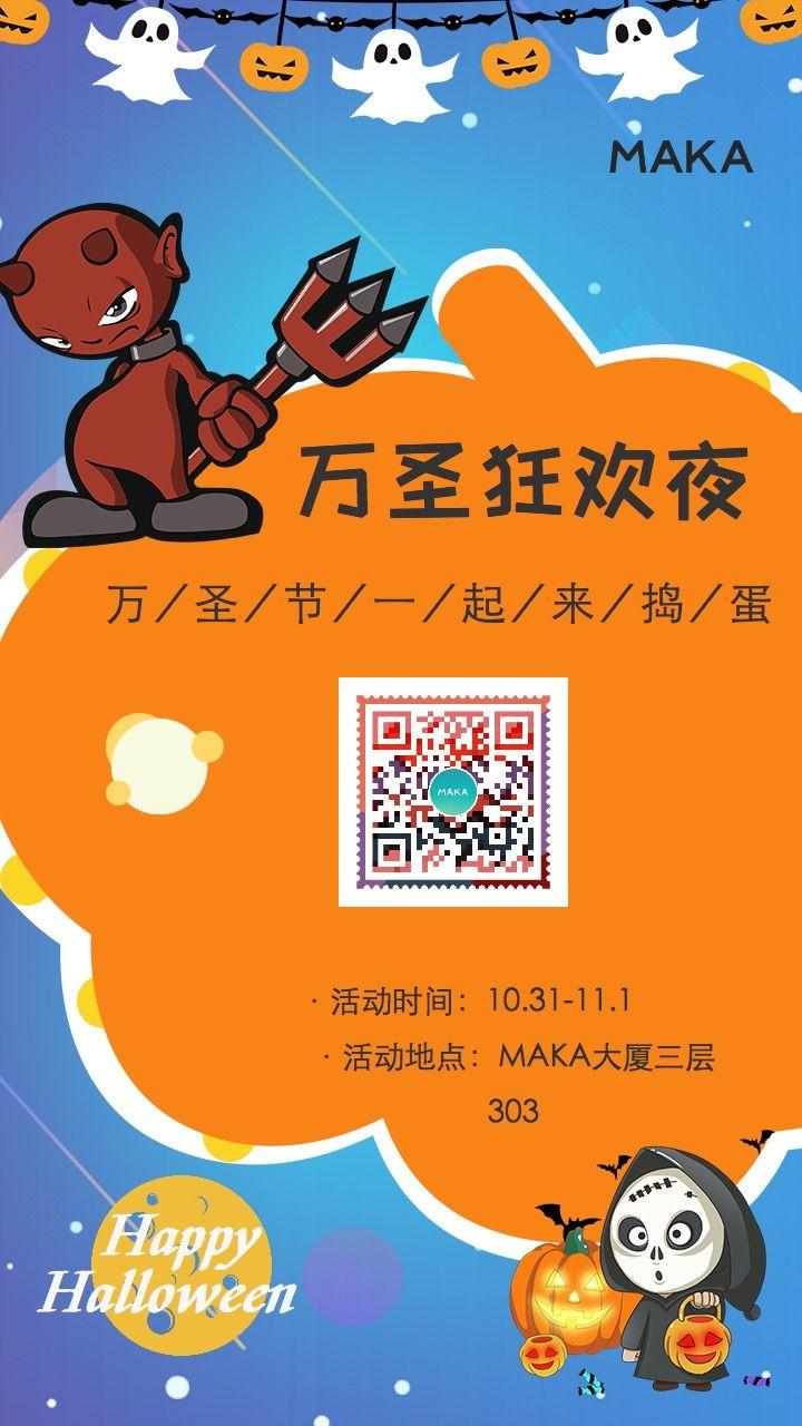 万圣节狂欢卡通风活动邀请宣传海报