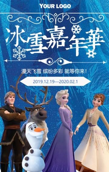 浪漫冰雪奇缘嘉年华冬季圣诞乐园宣传推广H5