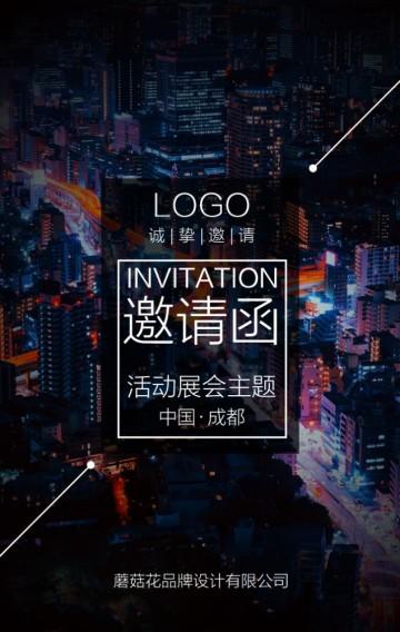 炫酷会议邀请函 公司邀请函 企业邀请函