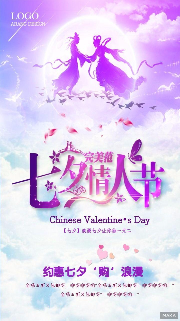浪漫七夕情人节促销海报