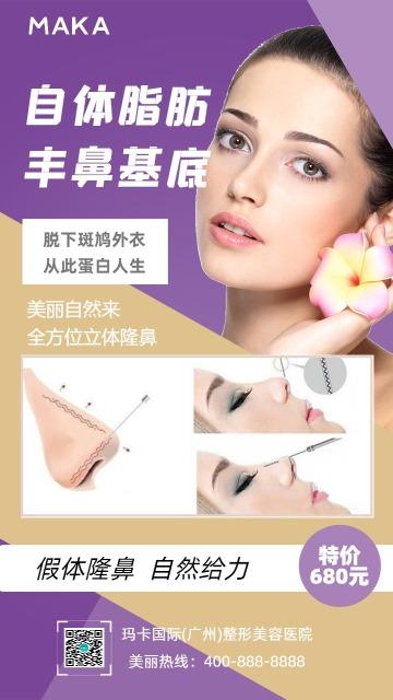 紫色时尚简约隆鼻整形美容医院医美促销推广海报模板