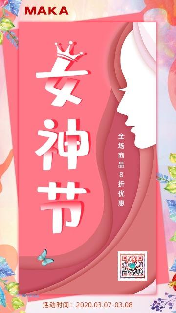 粉色宠爱女神节宣传海报