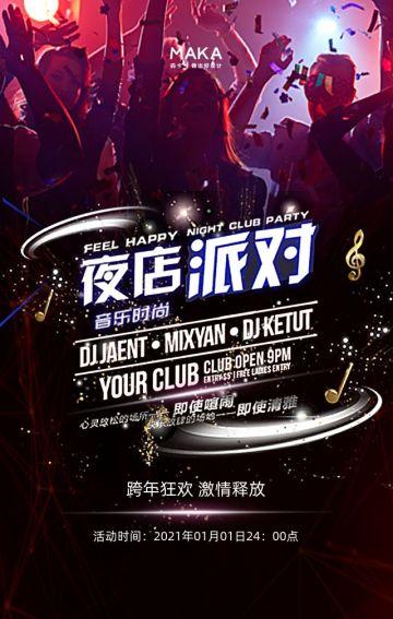 紫色酒吧夜店元旦跨年狂欢派对活动促销宣传H5